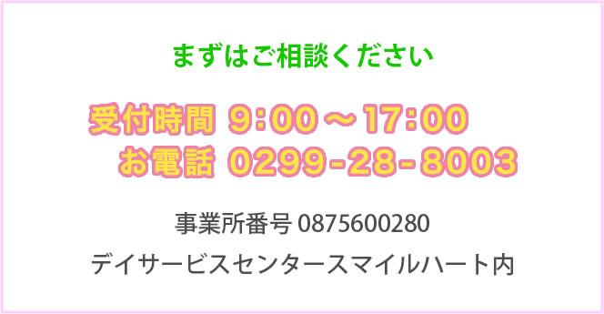 まずはご相談ください。受付時間 9:00~17:00 / お電話番号 0299-28-8003